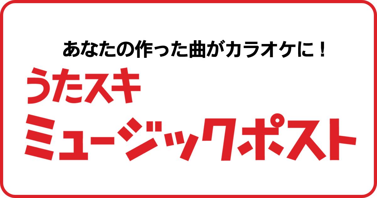 うたスキミュージックポスト - TOP
